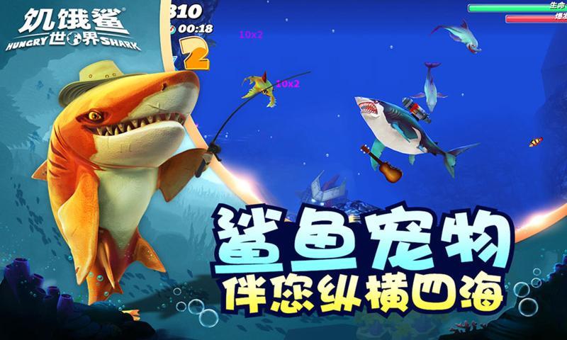 饥饿鲨世界2021版完整版图2