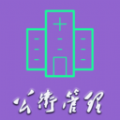 公共卫生管理中级app安卓版 v1.1.7