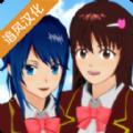 寿司少女樱花校园模拟器无广告版