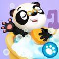 熊猫博士讲卫生免费版