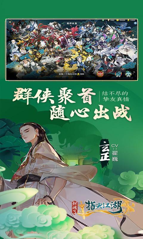 剑网3指尖江湖官方手游正式版图片1