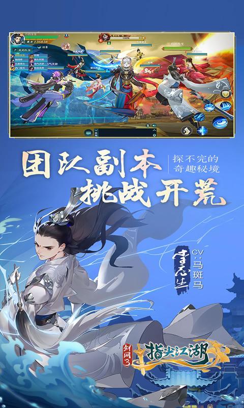 剑网3指尖江湖官方图2