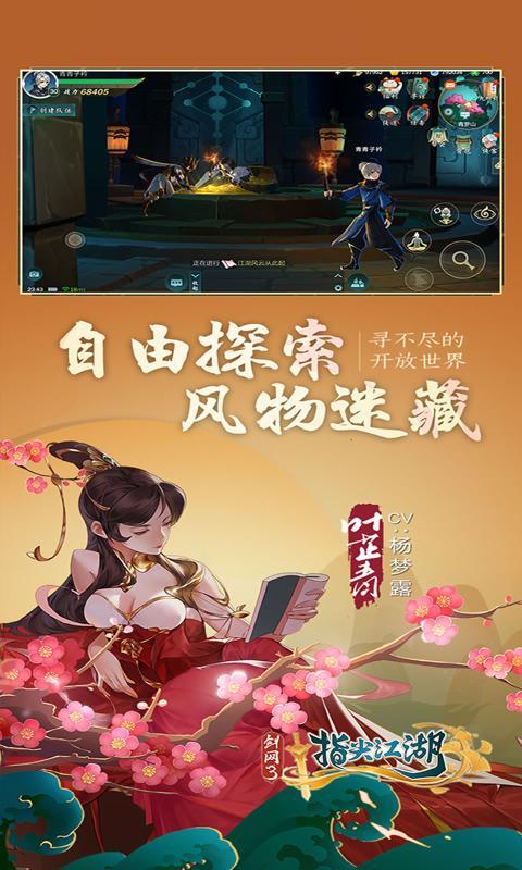 剑网3指尖江湖官方图3