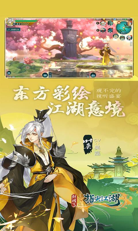 剑网3指尖江湖官方手游正式版图片2