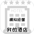 模拟经营我的酒店游戏安卓版 v1.3