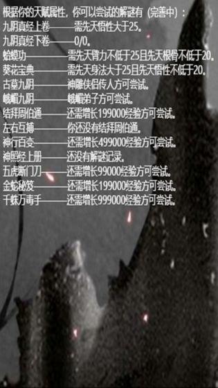 书剑群侠传MUD手游图3