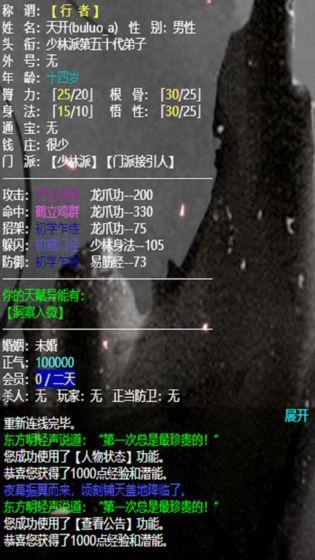 书剑群侠传MUD手游官方版图片1