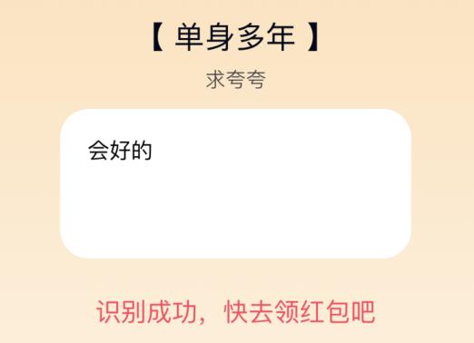 QQ夸夸红包答案大全 所有主题答案汇总[多图]
