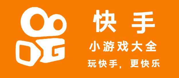 快手小游戏下载免费_快手游戏大全_快手小游戏排行榜