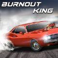 Burnout King游戏