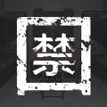 孙美琪疑案囚禁游戏免费完整版 v1.0.0