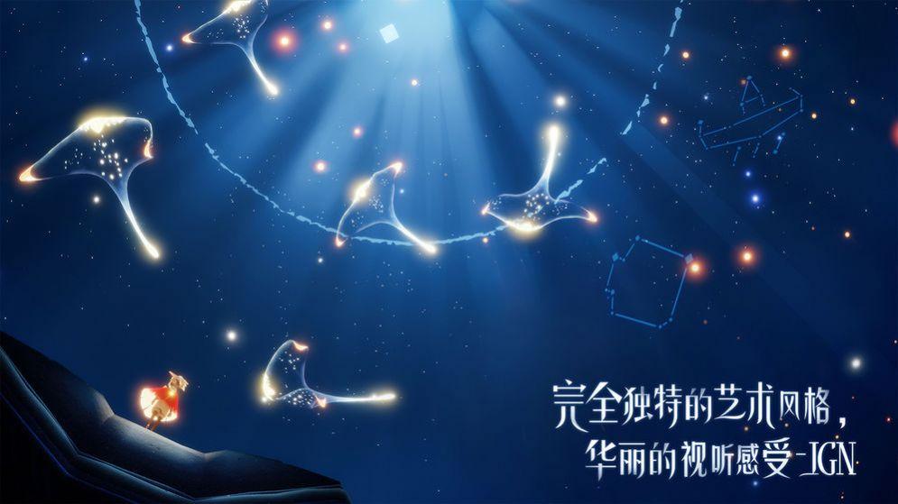 sky光遇2021官方国际服最新版本图片1