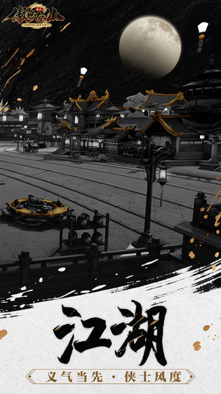 傲世飞仙手游官方版2020图片2