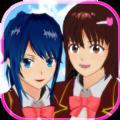 樱花校园模拟器1.038.04追风汉化更新版 v1.035.08