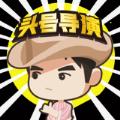 头号导演红包版