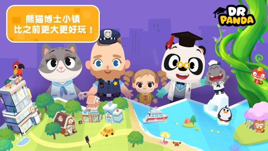 熊猫博士小镇合集全部解锁破解版_熊猫博士小镇合集游戏下载免费版_熊猫博士小镇合集2021完整版中文版