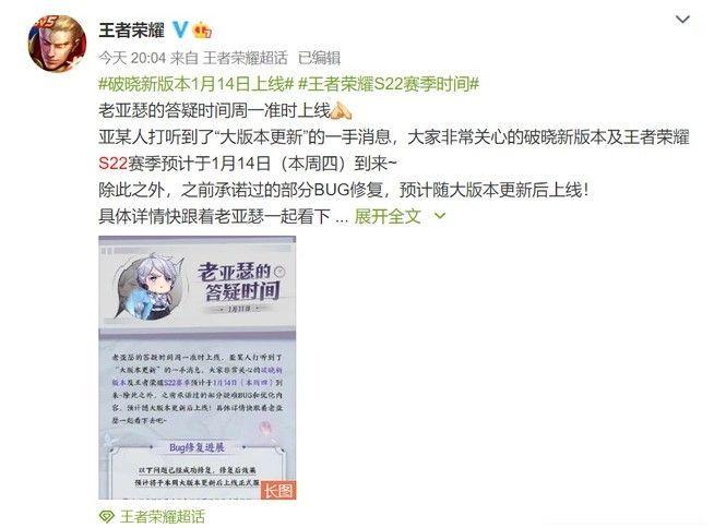 王者荣耀s22赛季1月14日几点更新?1月14日更新时间介绍[多图]