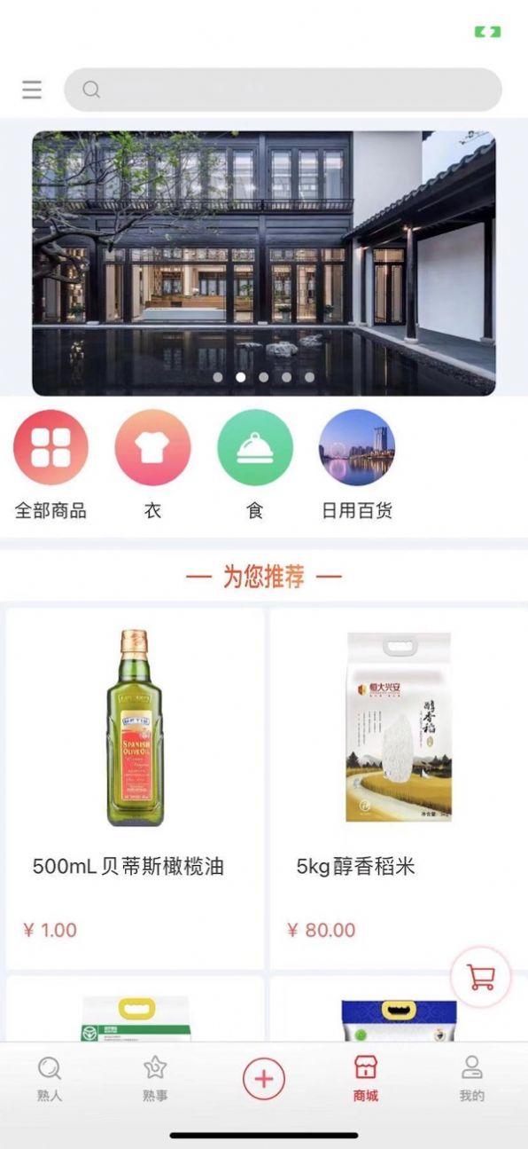 熟人熟事app官方版图片1