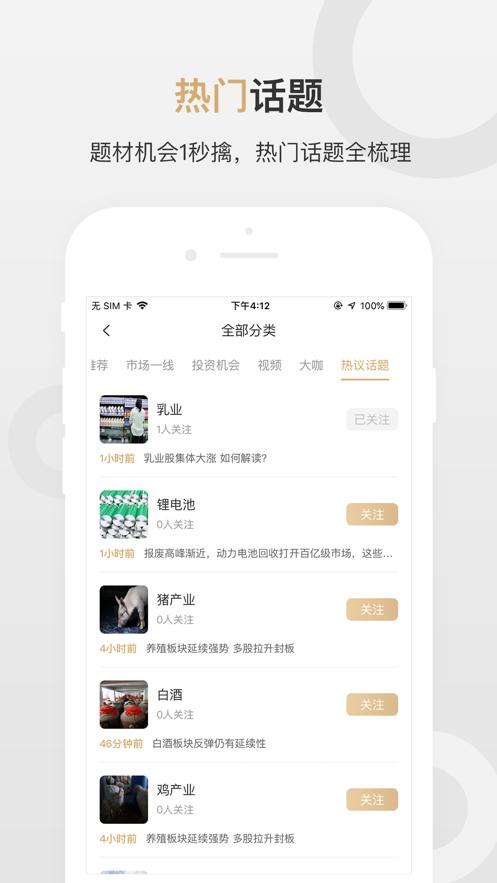 第一财经VIP官方版app图片1