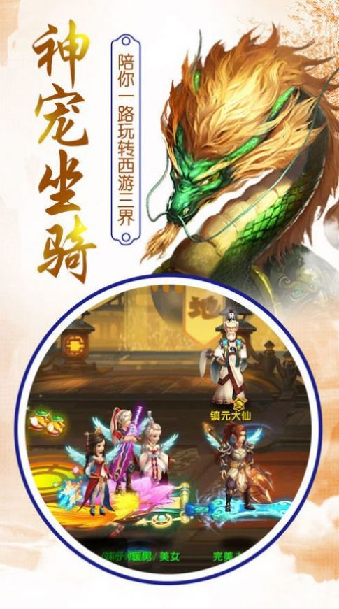 九州起源异兽传手游图3