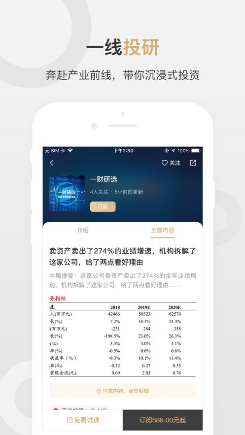 第一财经VIP app图1