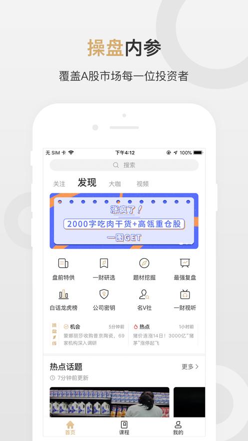 第一财经VIP官方版app图片2