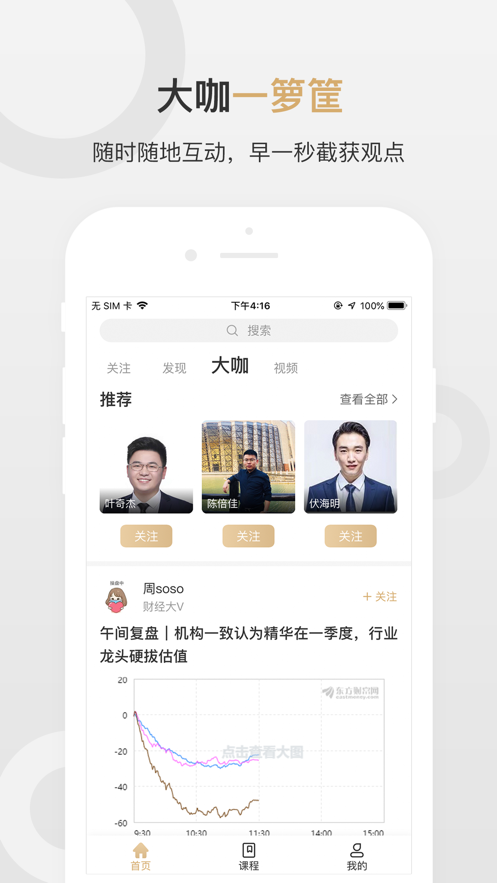 第一财经VIP app图3