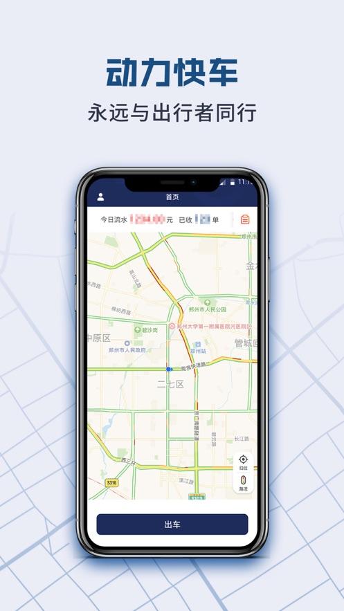 动力专车司机app图2
