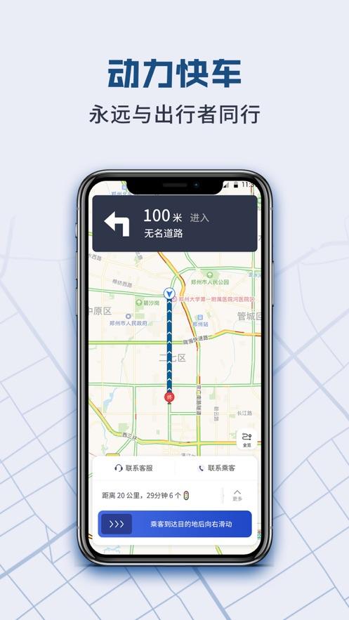 动力专车司机app图3