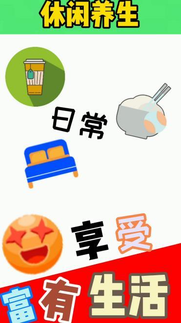 全能人生游戏安卓版图片2