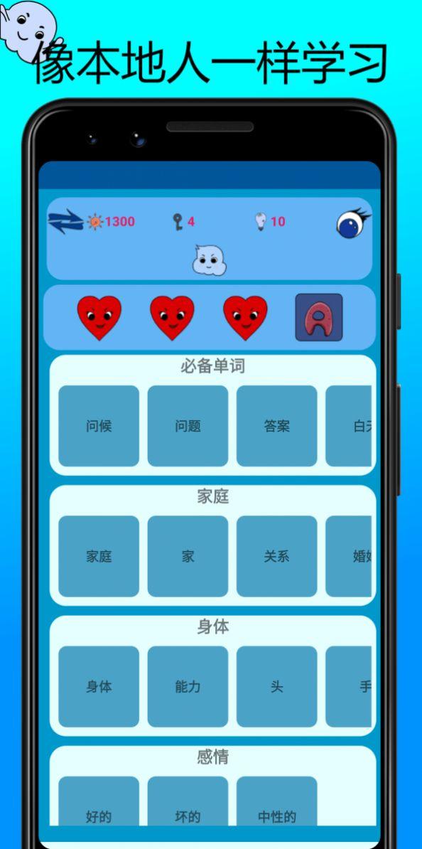 学习巴斯克语单词app官方版图片1