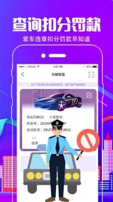 违章缴费app官方版图片1