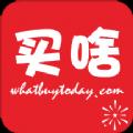 今天买啥app官方版 v1.0.1