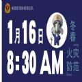 2021福建消防微博冬春火灾防范直播入口