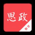新华思政app官方版 v1.0.0