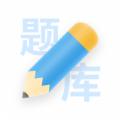 建造师真题库集app官方版 v1.0.0