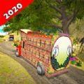 Pak货运卡车模拟器3D游戏中文版 v1.0