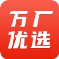 万厂优选app官方版 v1.0