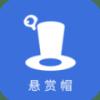悬赏帽app官方版 v1.0.3
