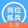 基层全科医生岗位练兵app安卓版 v1.1.19