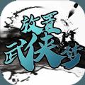 放置武侠梦游戏官方版 v1.0