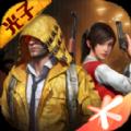 和平精英钢铁侠3.2官方最新版 v1.7.7