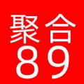 聚合89官方版app v1.0.0