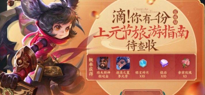 王者荣耀上元节旅游指南 上元节旅游活动玩法攻略[多图]