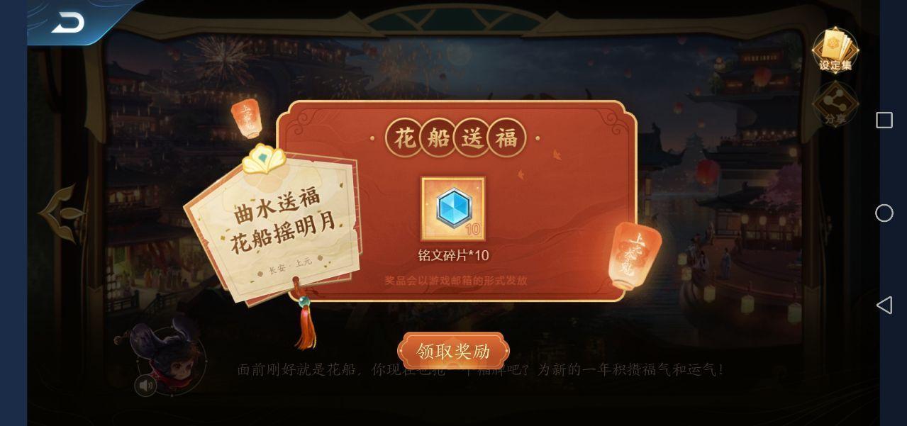 王者荣耀上元节旅游指南 上元节旅游活动玩法攻略[多图]图片4