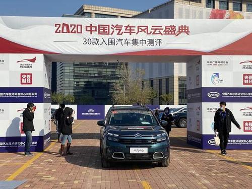 2020中国汽车风云盛典典礼晚会直播观看地址分享[多图]