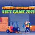 叉车施工升降机2021安卓版游戏 v2