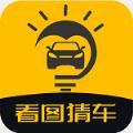 看图猜车app安卓版 v1.0