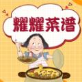 耀耀菜谱app官方版 v1.0.2