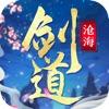 剑道沧海手游官方版 1.0